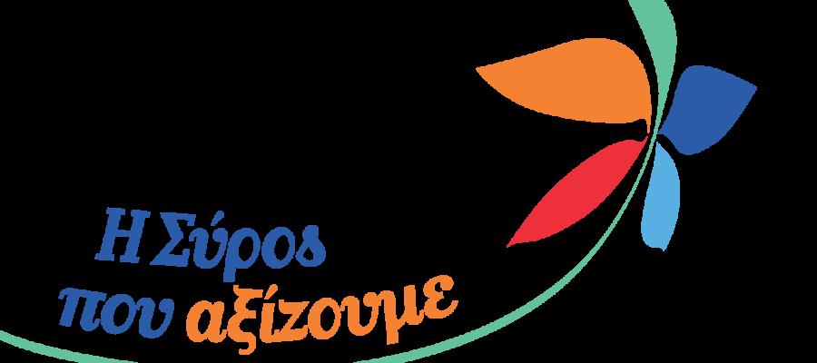 Ανταποδοτικά Τέλη Καθαριότητας και Ηλεκτροφωτισμού 2021