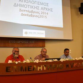 Απολογισμός πεπραγμένων δημοτικής αρχής Δήμου Σύρου-Ερμούπολης 2014-2015