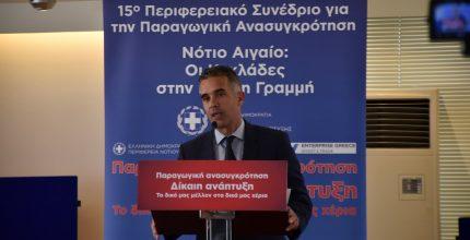 Άξονες ομιλίας Δημάρχου στην έναρξη των εργασιών του 15ου Περιφερειακού Αναπτυξιακού Συνεδρίου