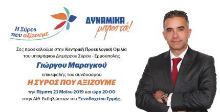 Κεντρική Προεκλογική Εκδήλωση της «Σύρου που αξίζουμε»